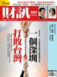 財訊雙週刊 [第457期]:炒股大騙局