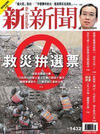 新新聞 2014/08/14 [第1432期]:救災拚選票