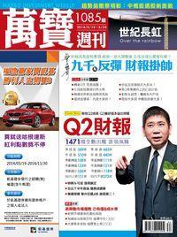 萬寶週刊 2014/08/18 [第1085期]:Q2財報