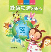 綠色生活365