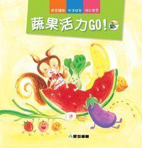 蔬菜活力GO!
