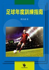 足球年度訓練指南