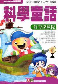 科學童話. 2, 好奇探險隊
