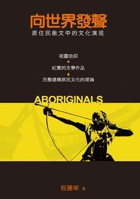 向世界發聲:原住民散文中的文化演現