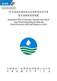 桃竹苗地區洪水預警及防汛作業整合演練與落實規劃. 99年度