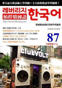 槓桿韓國語學習週刊 2014/08/20 [第87期] [有聲書]:韓語正規教程 第四課:方位