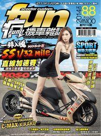 瘋機車雜誌 [第88期]:SS 1/32mile直線加速賽