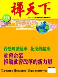 禪天下 [第113期]:社會企業 推動社會改革的新力量