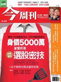 今周刊 2014/08/25 [第922期]:選股密技