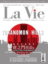 La Vie [第124期]:虎之門Hills