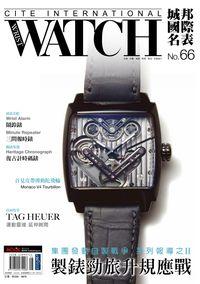城邦國際名表 [第66期]:製錶勁旅升規應戰
