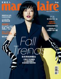 Marie claire 美麗佳人 [第256期]:Fall Trends