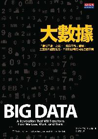 大數據:「數位革命」之後,「資料革命」登場:巨量資料掀起生活.工作和思考方式的全面革新