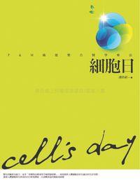細胞日:P & M綠能整合醫學療法