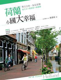 荷蘭小國大幸福:與天合作, 知足常樂:綠生活+綠創意+綠建築