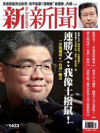 新新聞 2014/08/21 [第1433期]:連勝文:我像土撥鼠!
