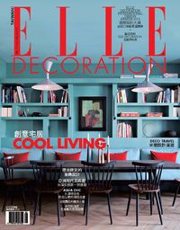 ELLE Decoration [2014秋季號]:創意宅居COOL LIVING