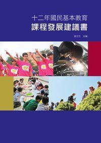 十二年國民基本教育課程發展建議書