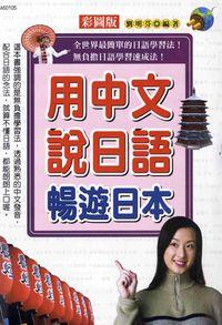 用中文說日語暢遊日本