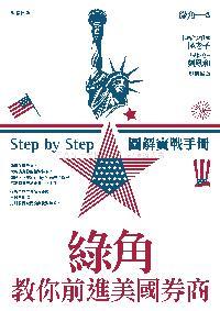 綠角前進美國券商:Step by Step圖解實戰手冊
