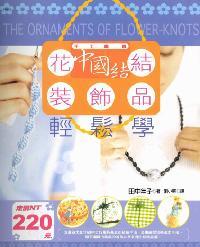 花結.中國結裝飾品輕鬆學