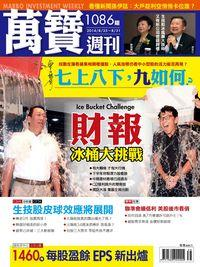 萬寶週刊 2014/08/25 [第1086期]:財報 冰桶大挑戰