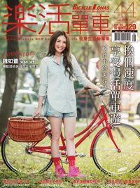 樂活單車BICYCLE LOHAS [第44期]:換個速度享受慢活單車遊