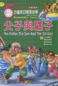 父子與驢子
