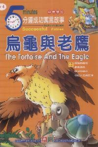 烏龜與老鷹
