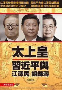 太上皇:習近平與江澤民胡錦濤