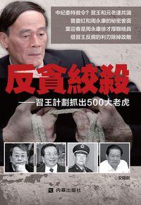 反貪絞殺:習王計劃抓出500大老虎