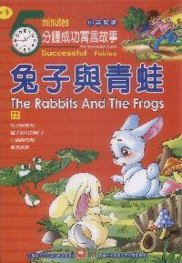 兔子與青蛙