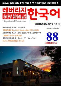 槓桿韓國語學習週刊 2014/08/27 [第88期] [有聲書]:韓語正規教程 第五課:一日的行程
