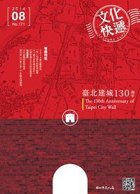 文化快遞 [第171期] [2014年8月號]:臺北建城130 週年