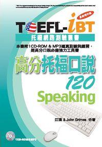 TOEFL-iBT高分托福口說120(最新增訂版)