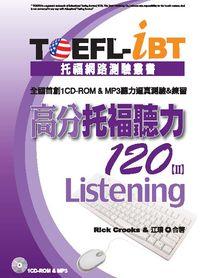 TOEFL-iBT高分托福聽力120. II