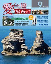 愛台灣旅遊誌 [第88期]:中山藝術公園