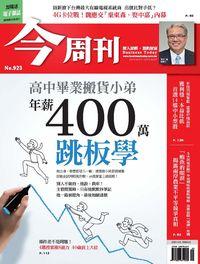 今周刊 2014/09/01 [第923期]:高中畢業搬貨小弟 年薪400萬跳板學