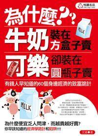 為什麼牛奶裝在方盒子賣, 可樂卻裝在圓瓶子賣:有錢人早知道的50個身邊經濟的致富詭計