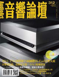 音響論壇 [第312期]:2014 TAA臺灣第24屆國際Hi-End音響大展