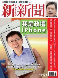 新新聞 2014/08/28 [第1434期]:專訪柯文哲「我是政壇iPhone」