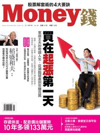 Money錢 [第84期]:買在起漲第一天