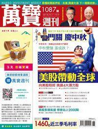 萬寶週刊 2014/09/01 [第1087期]:美股帶動全球