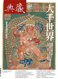 典藏古美術 [第264期]:大千世界