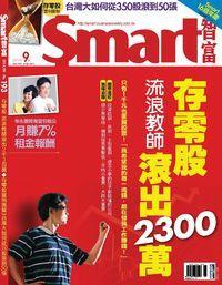 Smart智富月刊 [第193期]:存零股 流浪教師滾出2300萬