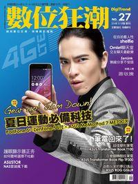 DigiTrend數位狂潮電腦雜誌 [第27期]:夏日運動必備科技