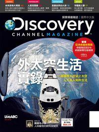 Discovery探索頻道雜誌 [第20期] [國際中文版] :外太空生活實錄