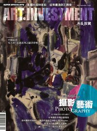 典藏投資 [第83期]:攝影藝術