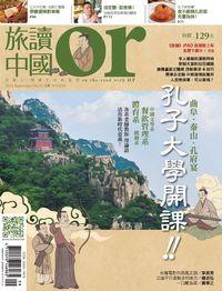 Or旅讀中國 [第31期]:孔子大學開課!!
