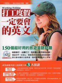 打工度假一定要會的英文 [有聲書]:150個超好用的旅遊英語話題